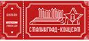 Сталинград концерт